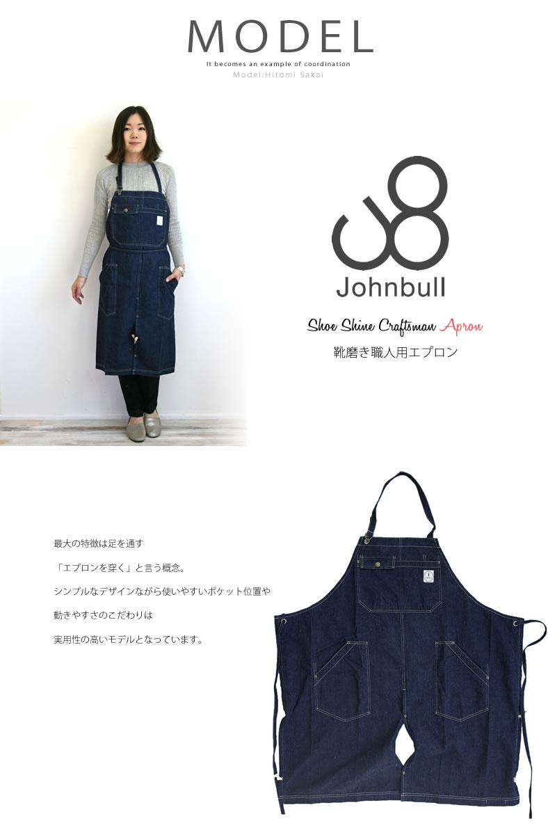 White denim apron - Jumble Johnbull Makerhood White Denim Shoe For Artisan Apron Tech Univ Newspaper And