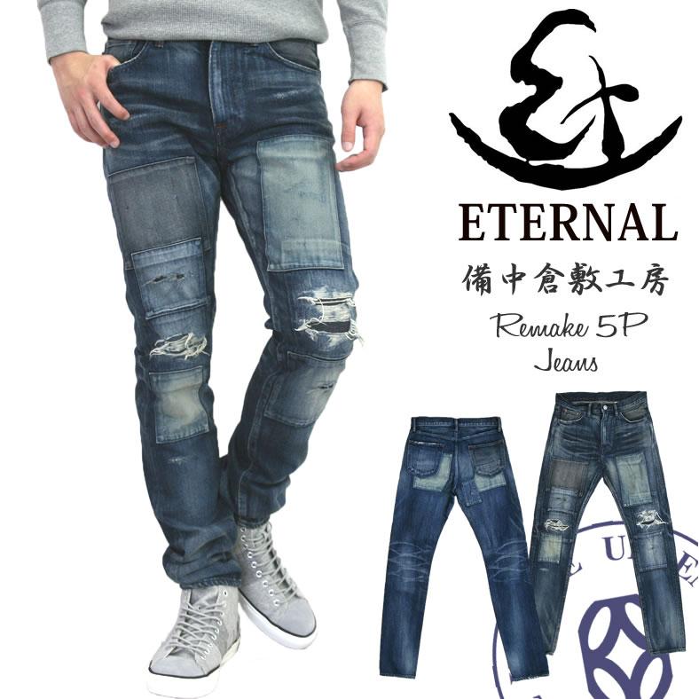 エターナル ジーンズ ETERNAL 備中倉敷工房 リメイクジーンズ 5ポケットデニムパンツ ストレートジーンズ (93236) ダメージジーンズ メンズ ボトムス 送料無料