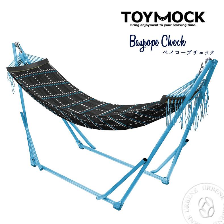 TOYMOCK トイモック ベイロープチェック ポータブル ハンモック (moz-13-01) 自立式ハンモック ハンモックスタンド 折りたたみハンモック アウトドア 室内 キャンプ メンズ レディース