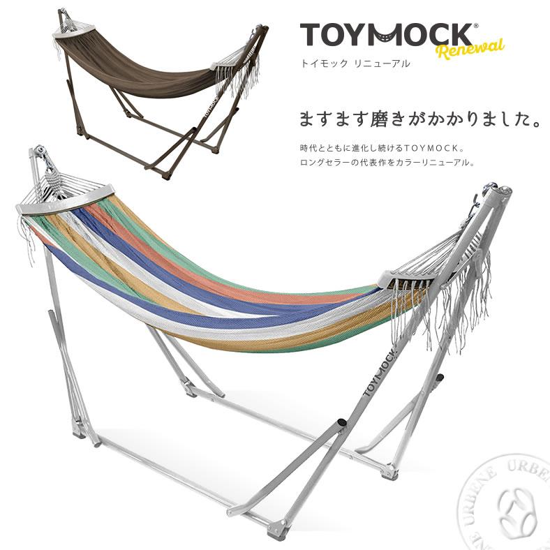 【カラーリニューアル】TOYMOCK トイモック ポータブル ハンモック (moz-17) ブラウン×ブラウン ホワイト×レインボー 自立式 スタンド 折りたたみ アウトドア 室内 キャンプ メンズ レディース