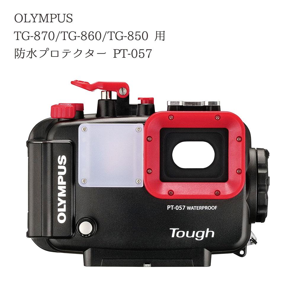 OLYMPUS TG-870 TG-860 TG-850 用 ☆正規品新品未使用品 防水プロテクター 往復送料無料 PT-057 水中撮影 カメラ オリンパス カメラ用品