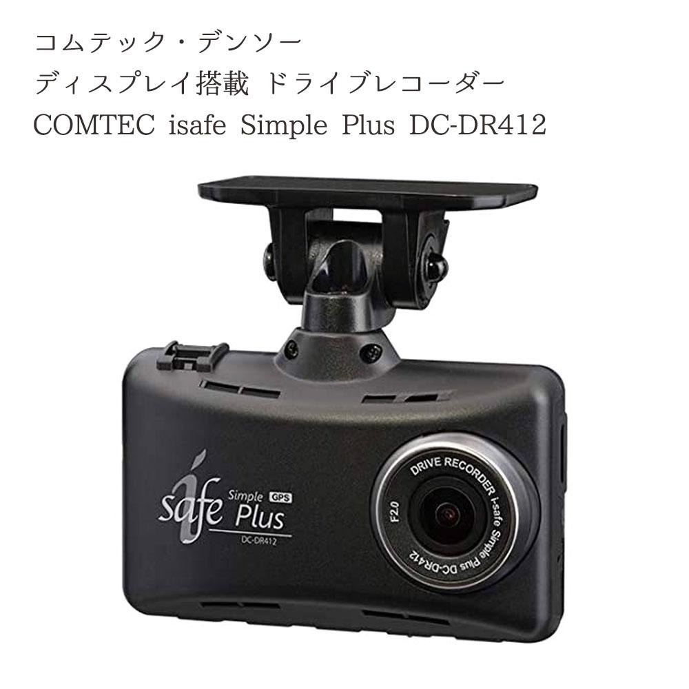 贈答品 コムテック デンソー ドライブレコーダー DC-DR412 ディスプレイ搭載 安心の定価販売 ドライブレコーダーGPS搭載COMTEC isafe Plus ドラレコ 車用品 Simple