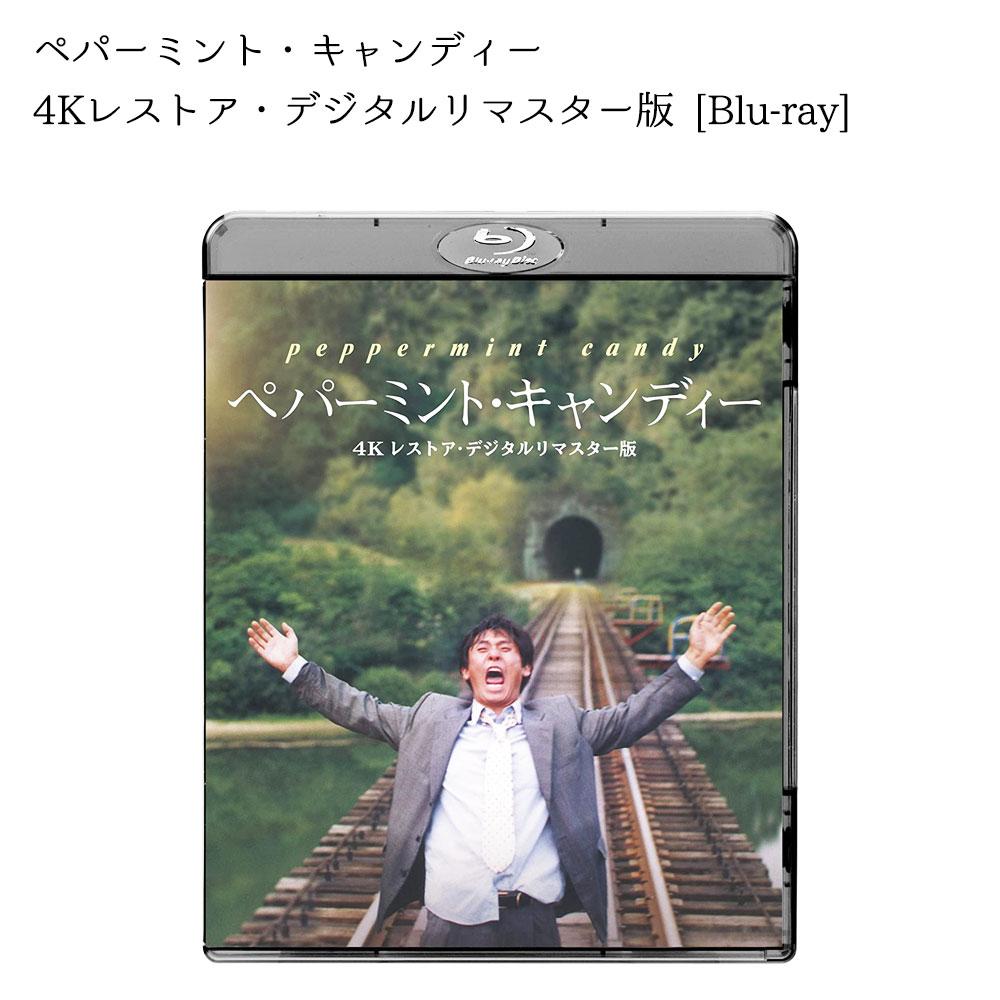 ペパーミント キャンディー Blu-ray 4Kレストア デジタルリマスター版 韓国 お求めやすく価格改定 ギョング ソル タイムセール ブルーレイ