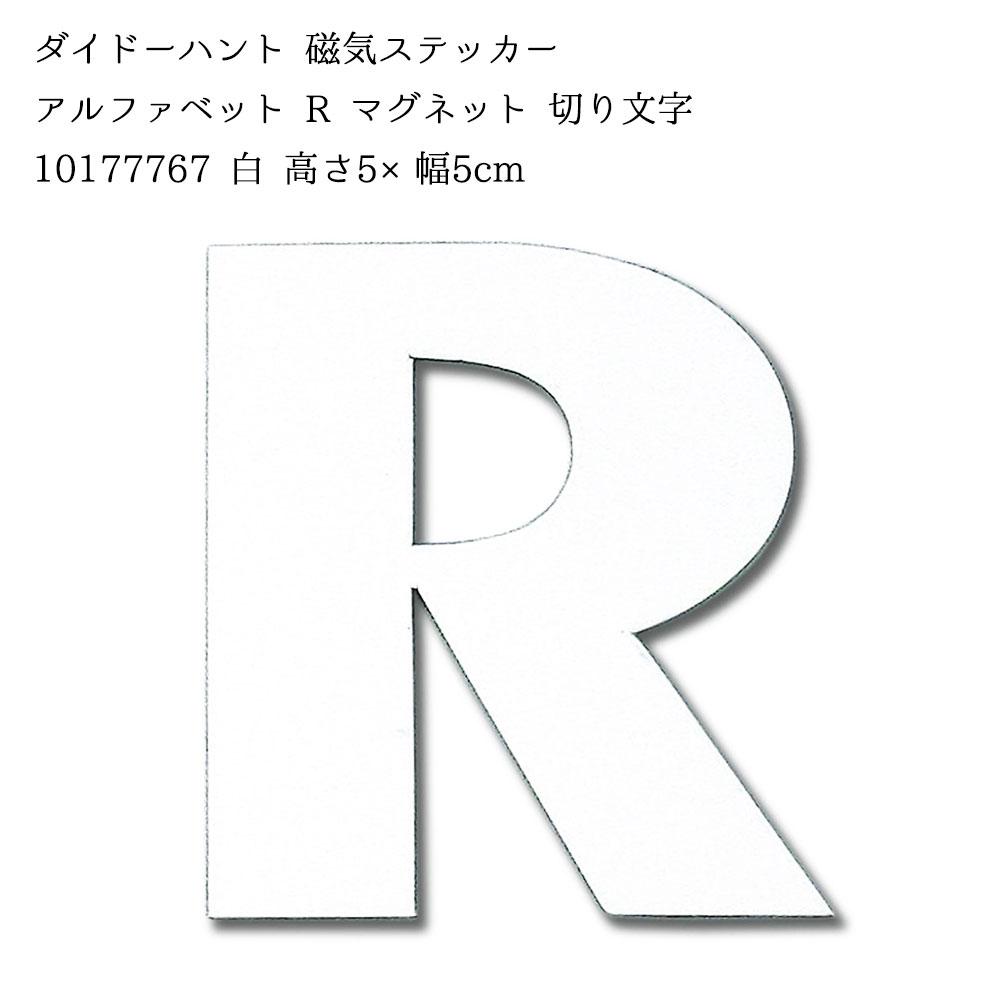 ダイドーハント 磁気ステッカー アルファベット セールSALE%OFF OUTLET SALE R マグネット 10177767 高さ5×幅5cm 切り文字 ホワイト 白
