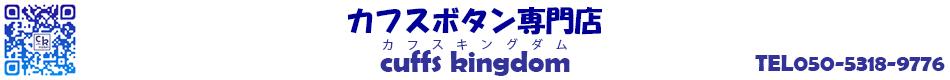 カフスボタン専門店 cuffs kingdom:カフスキングダムは1500種類以上扱うフォーマルアクセサリー専門店です
