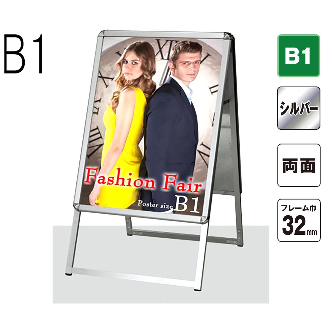 ポスターパネルスタンド B1 両面シルバー32mmRtype 【送料無料】/A型看板 ポスターフレームスタンド アルミ 屋内外兼用 立て看板