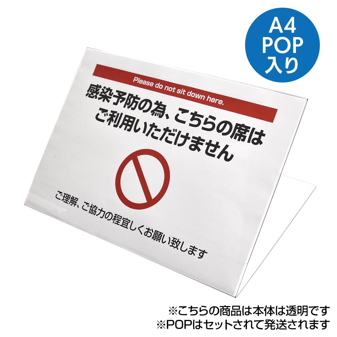 【送料無料】L型 プレート A4 PET1.5T【20枚】|カード立て スタンド ソーシャルディスタンス 案内板 用紙付き