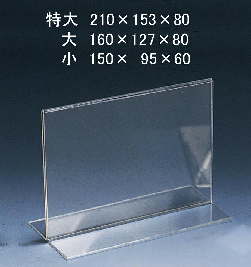 アクリルメニュー立 150×95×60