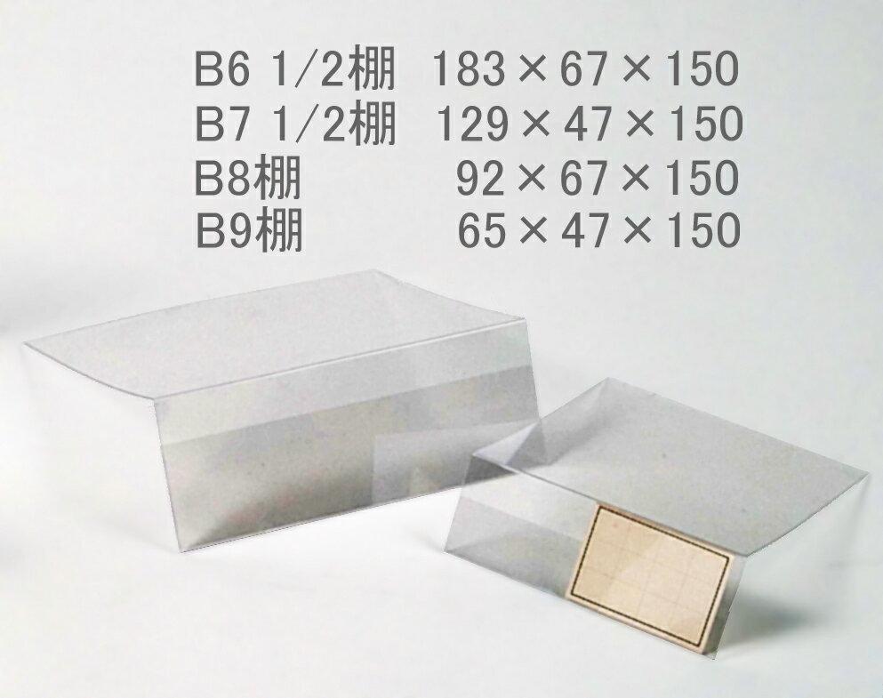 棚段用カードケース 183×67×150