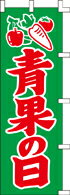 NEW ARRIVAL 種類豊富な既製品のぼり お買得です のぼり 青果の日 国内正規総代理店アイテム 600×1800 031008