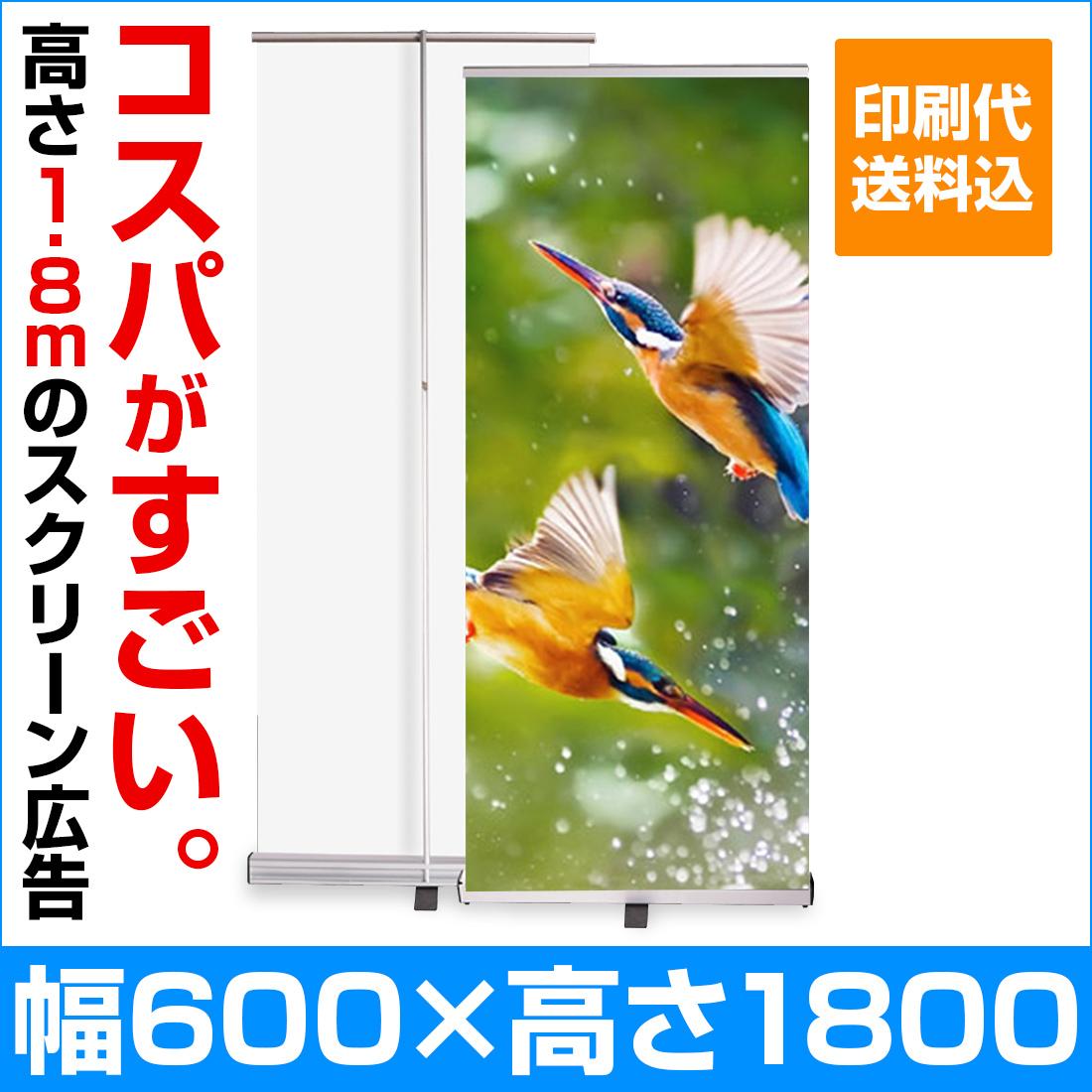 【印刷・送料込み】ロールアップバナースタンド W600 幅60cm×高さ180cm