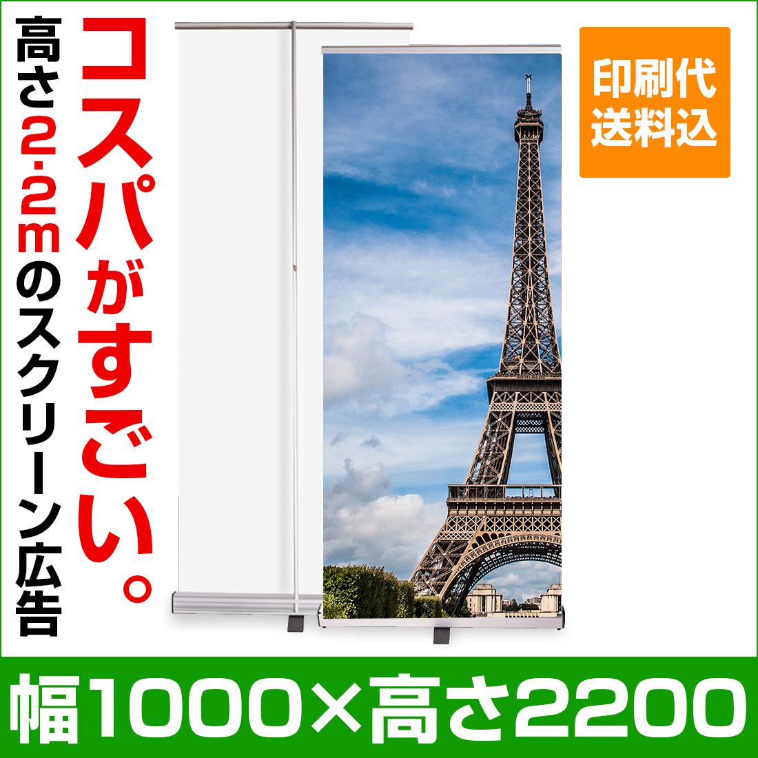 【印刷・送料込み】ロールアップバナースタンド W1000 |ロールスクリーン バナースタンド 幅100cm×高さ220cm