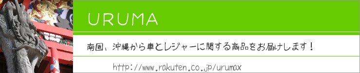 URUMA:より良い、カー用品、レジャー用品をお届けします。