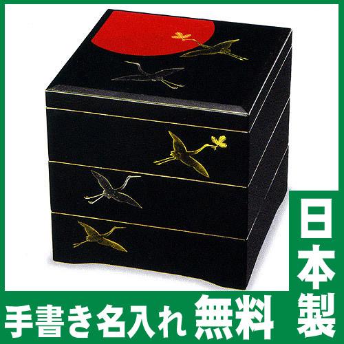 【送料無料】【名入れ無料 漆器】6.5寸 木製三段重箱 黒塗り 日の出鶴【smtb-k】【w1】