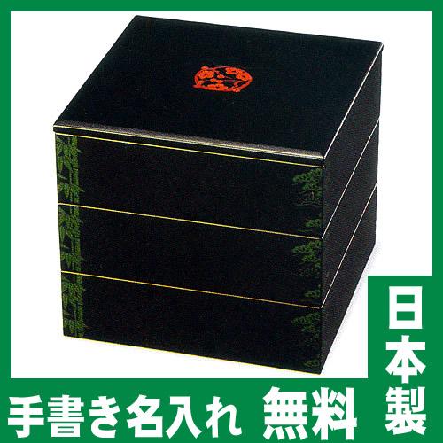 【送料無料】【名入れ無料 漆器】6寸 木製三段重箱 黒塗り 松竹梅【smtb-k】【w1】