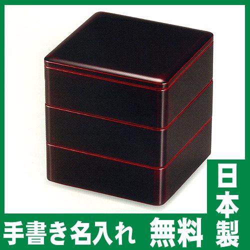 【送料無料】【名入れ無料 漆器】6寸 三段重箱 溜塗り内朱 仕切り付き