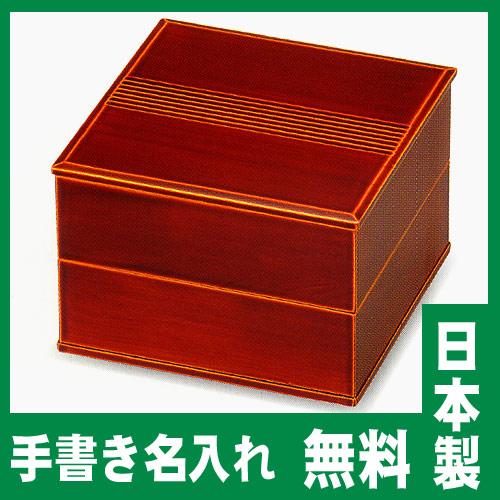 【送料無料】【名入れ無料 漆器】5寸 二段重箱 春慶塗り