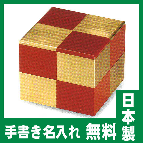 【送料無料】【名入れ無料 漆器】角重箱 市松金箔 朱塗り
