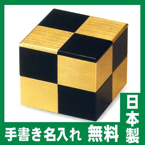 【送料無料】【名入れ無料 漆器】角重箱 市松金箔 黒塗り