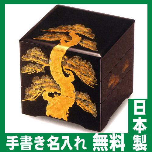 【送料無料】【名入れ無料 漆器】6.5寸 三段重箱 黒塗り内朱 祝松