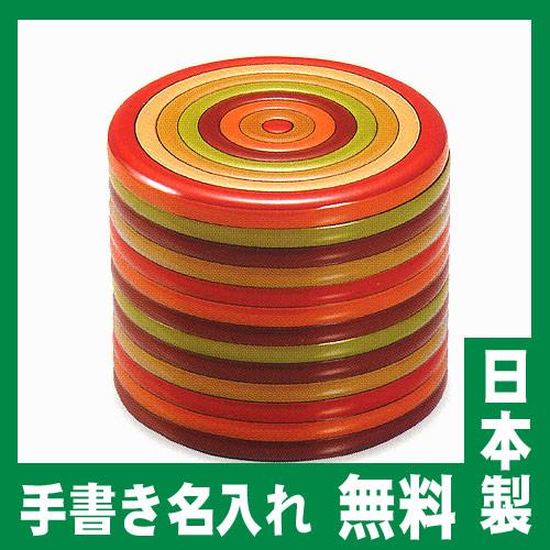 【送料無料】【名入れ無料 漆器】4.5寸 丸型二段重箱 独楽模様 内拭き漆塗り