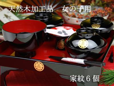 お食い初め食器セット女の子用家紋六箇所 【木曽の漆器よし彦】