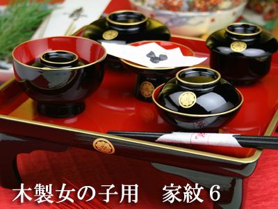お食い初め食器セット女の子用家紋六箇所木製 【木曽の漆器よし彦】