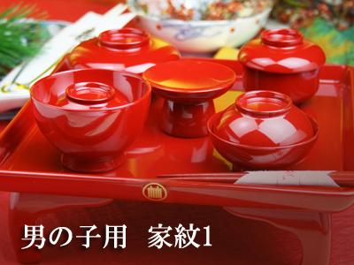 お食い初め食器セット男の子用家紋一箇所木製 【木曽の漆器よし彦】