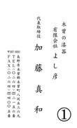 印象に残る名刺 日本全国 送料無料 名刺タテ中楷書 楽ギフ_のし 木曽の漆器よし彦 信用