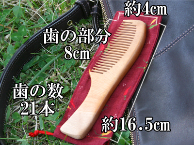 Look; is camellia oil small set fs3gm the wild tooth with the おうか handle with tenacity comb service case