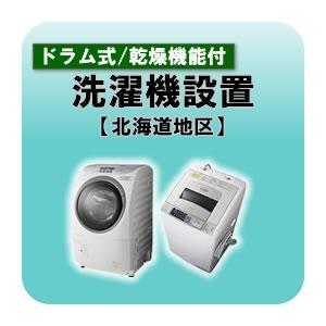 ドラム式洗濯機・洗濯乾燥機設置 北海道地区 【smtb-k】【ky】【KK9N0D18P】