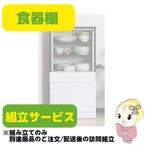 食器棚 組み立てサービス【商品お届け別途】【smtb-k】【ky】