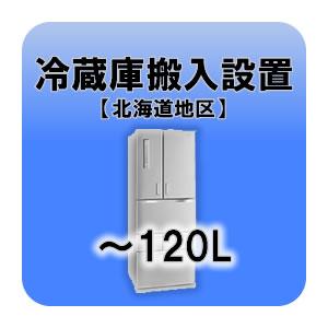 冷蔵庫搬入設置 ~120L 北海道地区 【smtb-k】【ky】【KK9N0D18P】