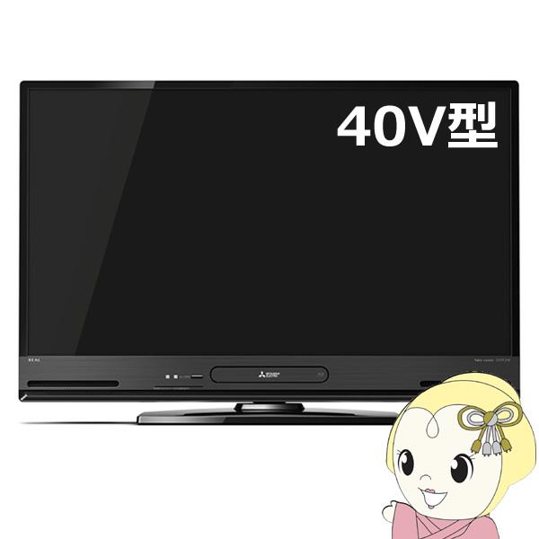 【キャッシュレス5%還元】LCD-V40BHR10 三菱電機 ブルーレイレコーダー/HDD 1TB 内蔵 40V型 液晶テレビ REAL【/srm】