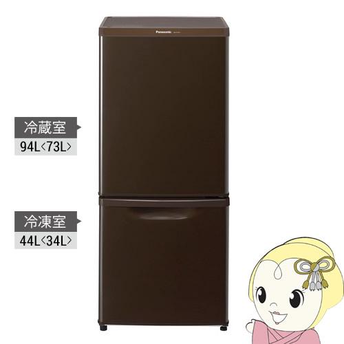[予約]NR-B14AW-T パナソニック 2ドア冷蔵庫138L 大きめ冷凍室 マホガニーブラウン【smtb-k】【ky】