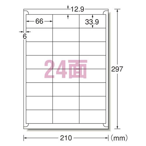 CR-27269 エーワン レーザープリンタラベル A4判 24面 500シート 28649【smtb-k】【ky】