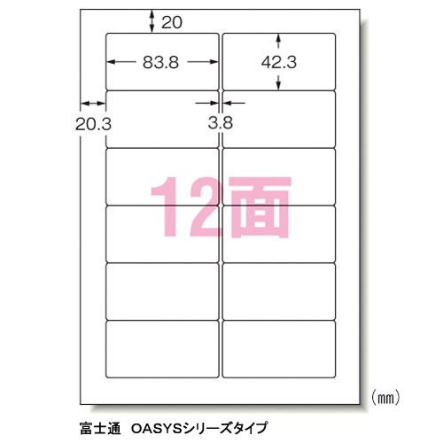 CR-35640 エーワン パソコン&ワープロラベル A4判 12面 500シート 富士通 28723【smtb-k】【ky】