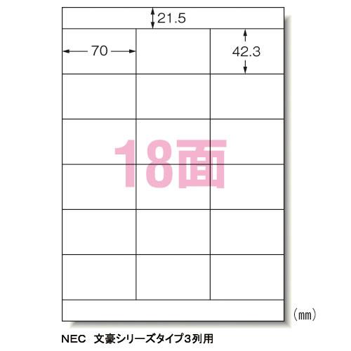 CR-35645 エーワン パソコン&ワープロラベル A4判 18面 500シート NEC3列 28728【smtb-k】【ky】