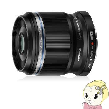 【キャッシュレス5%還元】オリンパス 交換レンズ M.ZUIKO DIGITAL ED 30mm F3.5 Macro【KK9N0D18P】【/srm】