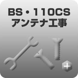 BS・110CSアンテナ工事 kouji-antena01 【smtb-k】【ky】