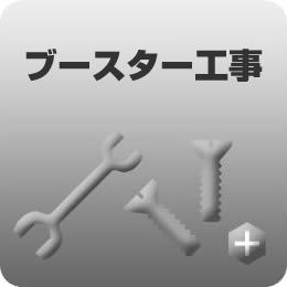ブースター工事 kouji-antena02 【smtb-k】【ky】