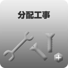 分配工事 kouji-antena05 【smtb-k】【ky】