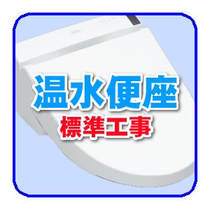 【キャッシュレス5%還元】■温水便座標準工事 商品到着日翌日以降【/srm】