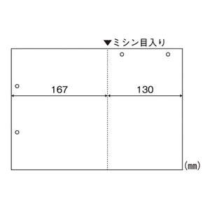 【キャッシュレス5%還元】CR-12546 ヒサゴ bp2113z A4白紙2面4穴 2次元シンボル納品書用【/srm】