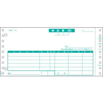 【キャッシュレス5%還元】CR-19573 ヒサゴ sb480-3p 納品書(受領) 3P【/srm】