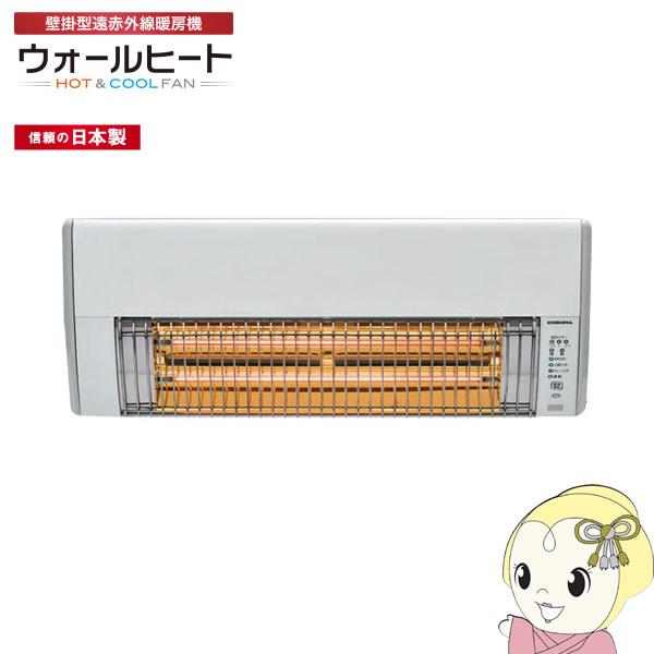 【在庫僅少】CHK-C126A コロナ 壁掛型 遠赤外線暖房機 ウォールヒート HOT & COOL FAN【KK9N0D18P】