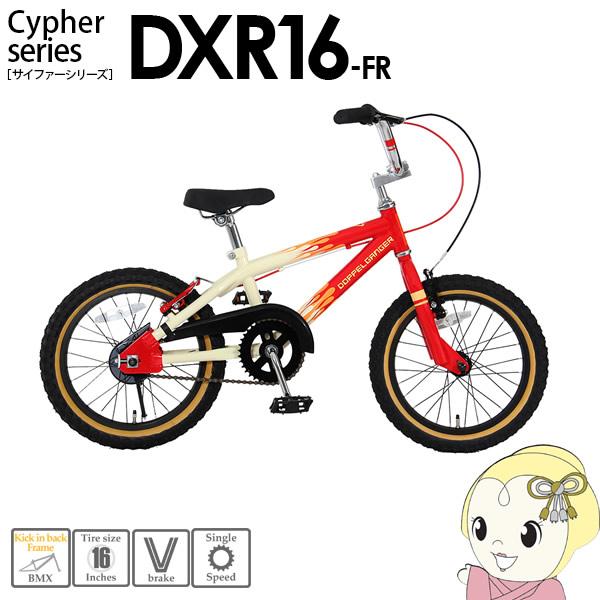 【メーカー直送】 DXR16-FR ドッペルギャンガー ジュニア仕様BMX サイファーシリーズ DXR16【smtb-k】【ky】