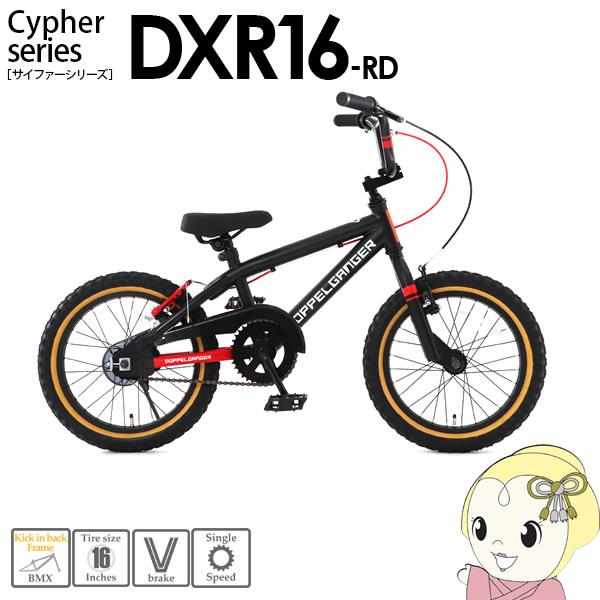 【メーカー直送】 DXR16-RD ドッペルギャンガー ジュニア仕様BMX サイファーシリーズ DXR16【smtb-k】【ky】