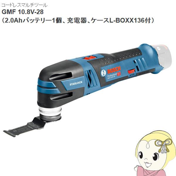 GMF 10.8V-28 BOSCH (ボッシュ) コードレスマルチツール(2.0Ahバッテリー1個、充電器、ケース付)【smtb-k】【ky】