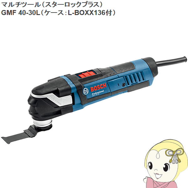 GMF 40-30L BOSCH (ボッシュ) マルチツール400W スターロックプラス ケース付【/srm】
